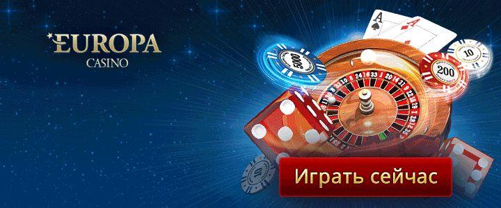kazino-evropa-pravila